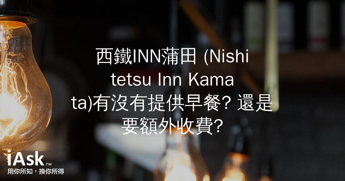 西鐵INN蒲田 (Nishitetsu Inn Kamata)有沒有提供早餐? 還是要額外收費? by iAsk.tw