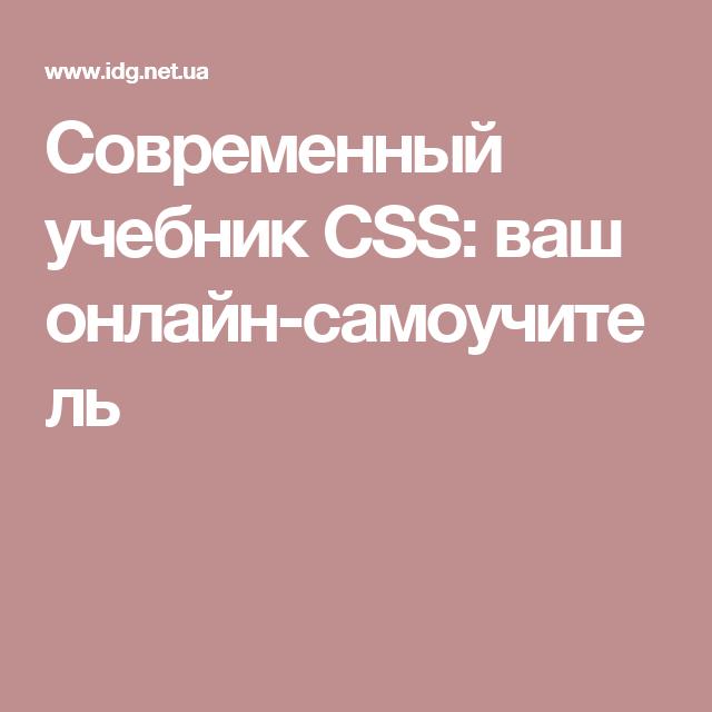 Современный учебник css: ваш онлайн-самоучитель | веб-дизайн.