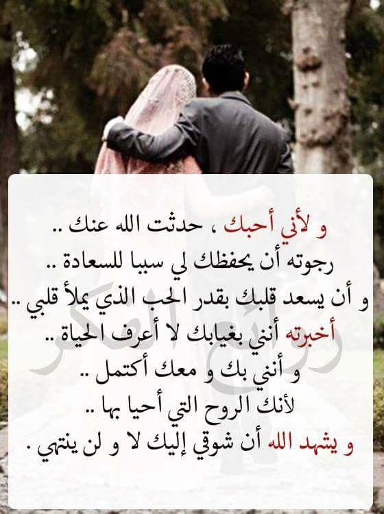 ربى يحفظك ويخليك ليا ويشهد الله ان شوقى اليك لا ولن ينتهى Love Words Romantic Quotes Love Husband Quotes