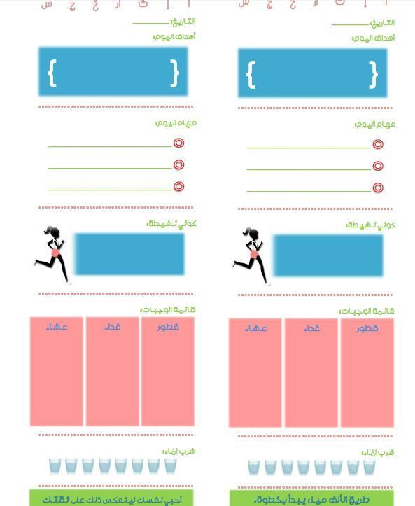 رابط التحميل Http Www55 Zippyshare Com V 22984646 File Html Life Planner Organization Planner Paper Diy Planner