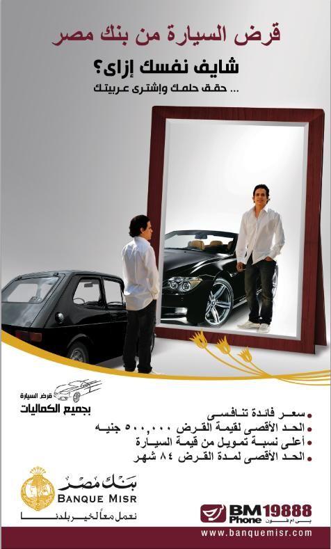 قرض السيارة من بنك مصر Vehicles Car