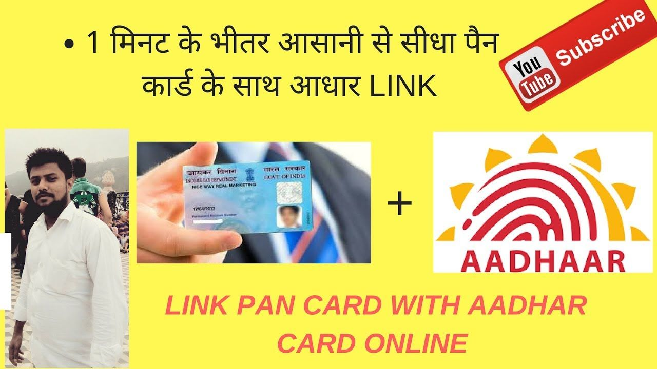 Link Pan Card With Aadhar Card Online Easily With In Few Second New Hin Aadhar Card New Hindi Video Cards