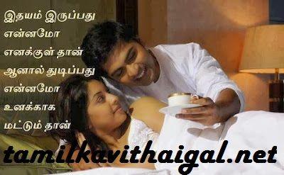 Kadhal Idhayam Kavithai in Tamil Tamil Kavithai