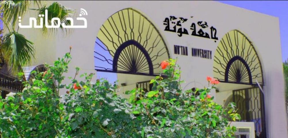 جامعة مؤتة الخدمات الالكترونية Mutah Edu Jo خدماتى In 2021 Plants