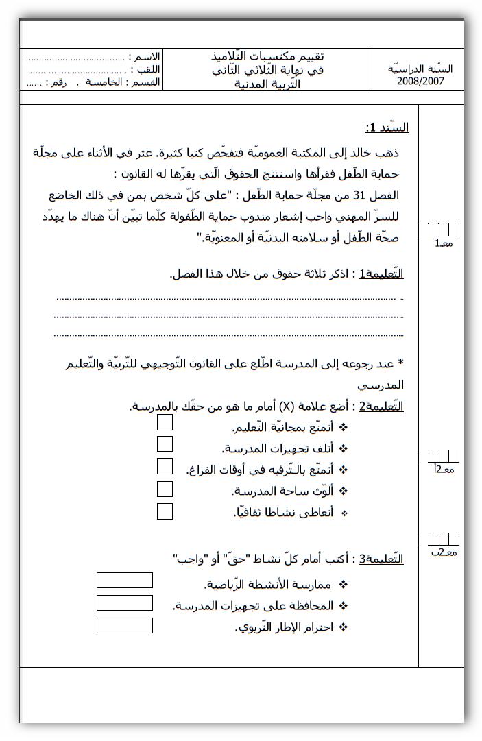إمتحانات السنة الخامسة للثلاثي الثاني 3 نماذج من كل إمتحان Learning Arabic Arabic Lessons Teach Arabic