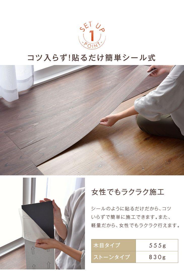 楽天市場 貼るだけ 簡単施工 送料無料 シール式 フロアタイル 6畳