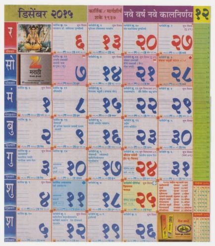 Download 2015 Kalnirnay Calender Pdf In Marathi Language Indian Astrology Calendar March Calendar Printables Calendar