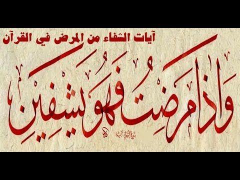 آيات الشفاء من المرض في القرآن Youtube Allah Prayers