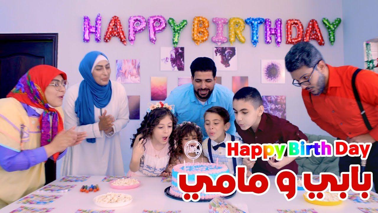 هابي بيرثدي بابا وماما قناة بالون Balloon Tv Youtube Happy Birth Happy Birthday Graphic Wallpaper