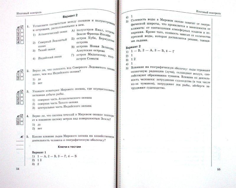 Готовые домашние задания по географии в.п. максаковский