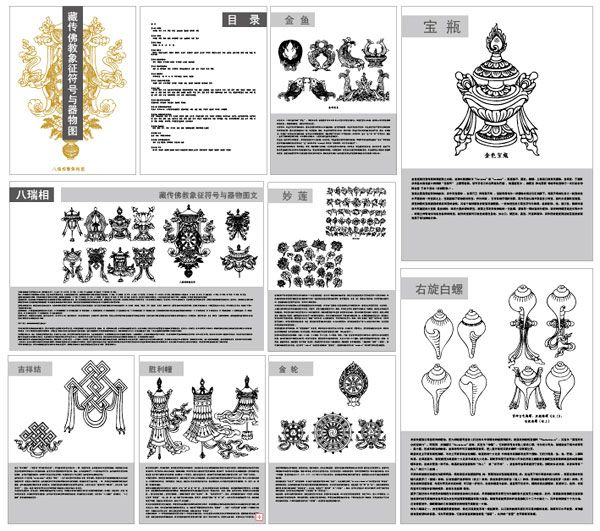 Pdf About Tibetan Symbols And Their Meanings Tattoos