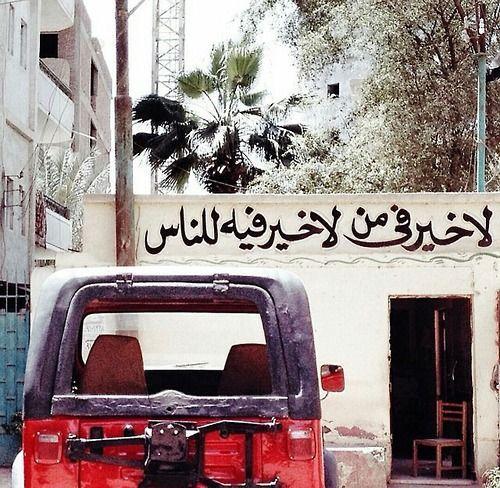 9dfh لا خير في م ن لا خير فيه لأهله لأن اللي مافيه خير Arabic Quotes Quran Quotes Verses Funny Arabic Quotes