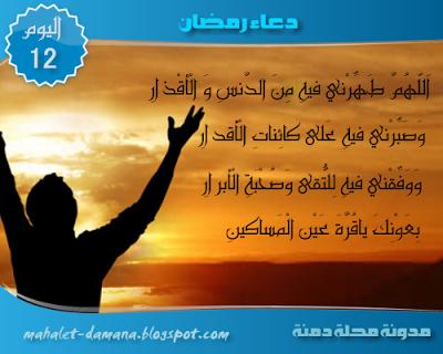 مدونة محلة دمنة دعاء اليوم الثاني عشر من رمضان Ramadan Blog Blog Posts