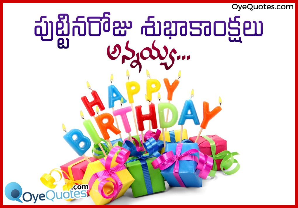 birthday wishes for brother in telugu annaya telugu birthday