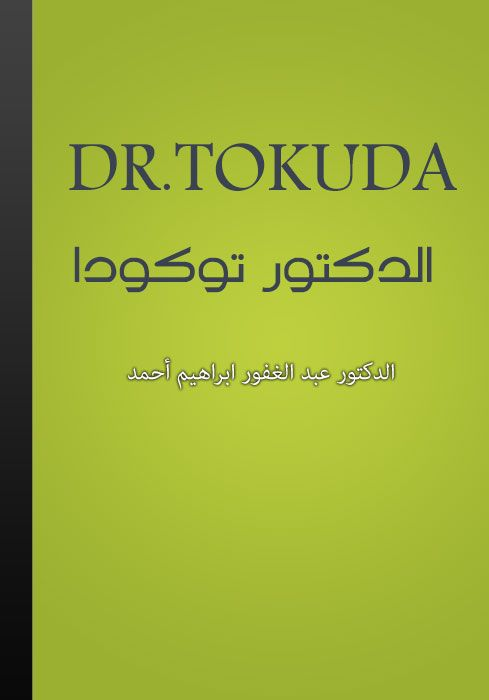 كتاب الدكتور توكودا رائد المستشفيات اليابانية ليس هذا الكتاب مجرد حديث عن تجربة الدكتور توراو توكودا رئيس مجموعة توكوشوكاي الطبية ا Home Decor Decals Books