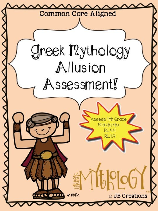 Mythology Allusion Assessment 4th 5th Common Core Aligned