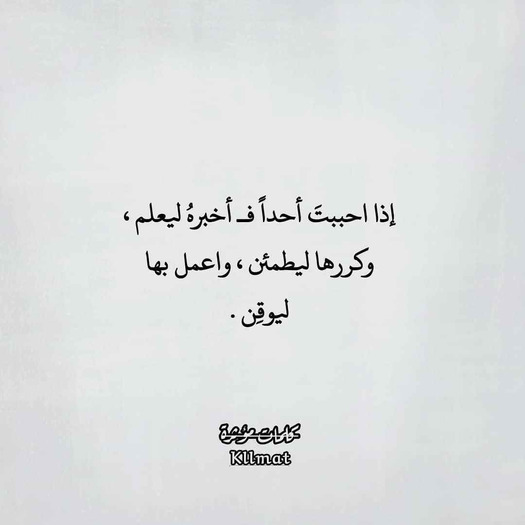 اقوال أدب أدبيات معرض الكتاب كلمات أقوال تحليل الشخصيات اسرار الشخصيات همسات جدة الرياض القصيم أقوال Arabic Love Quotes Quotations Words
