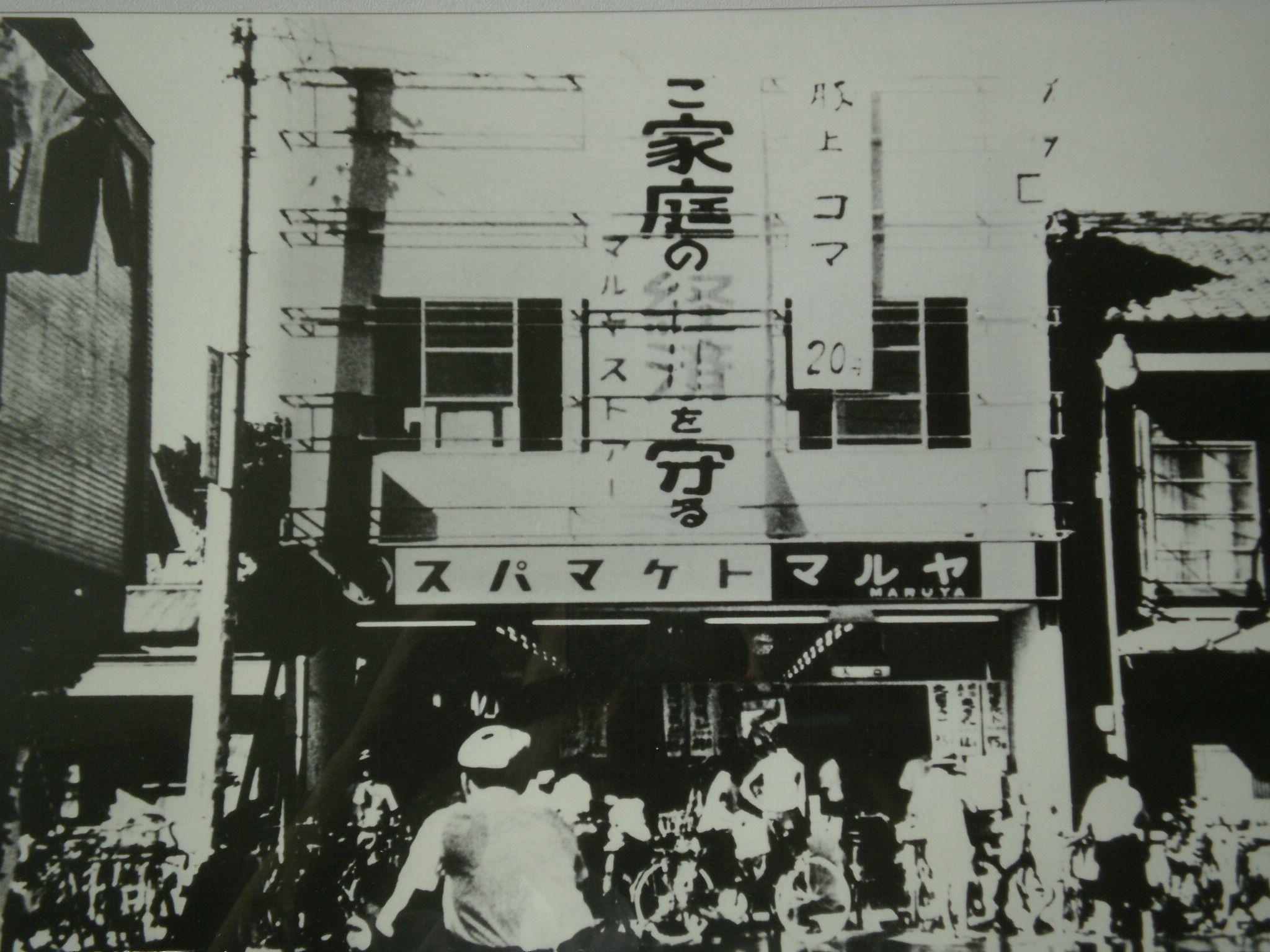 1962年(昭和37年)春日部市にマ...