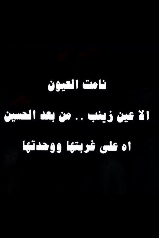 وازينبآه Arabic Love Quotes Arabic Words Quotes