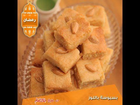 بسبوسة باللوز مطبخ منال العالم رمضان 2015 Sweet Recipes Cake Desserts Food