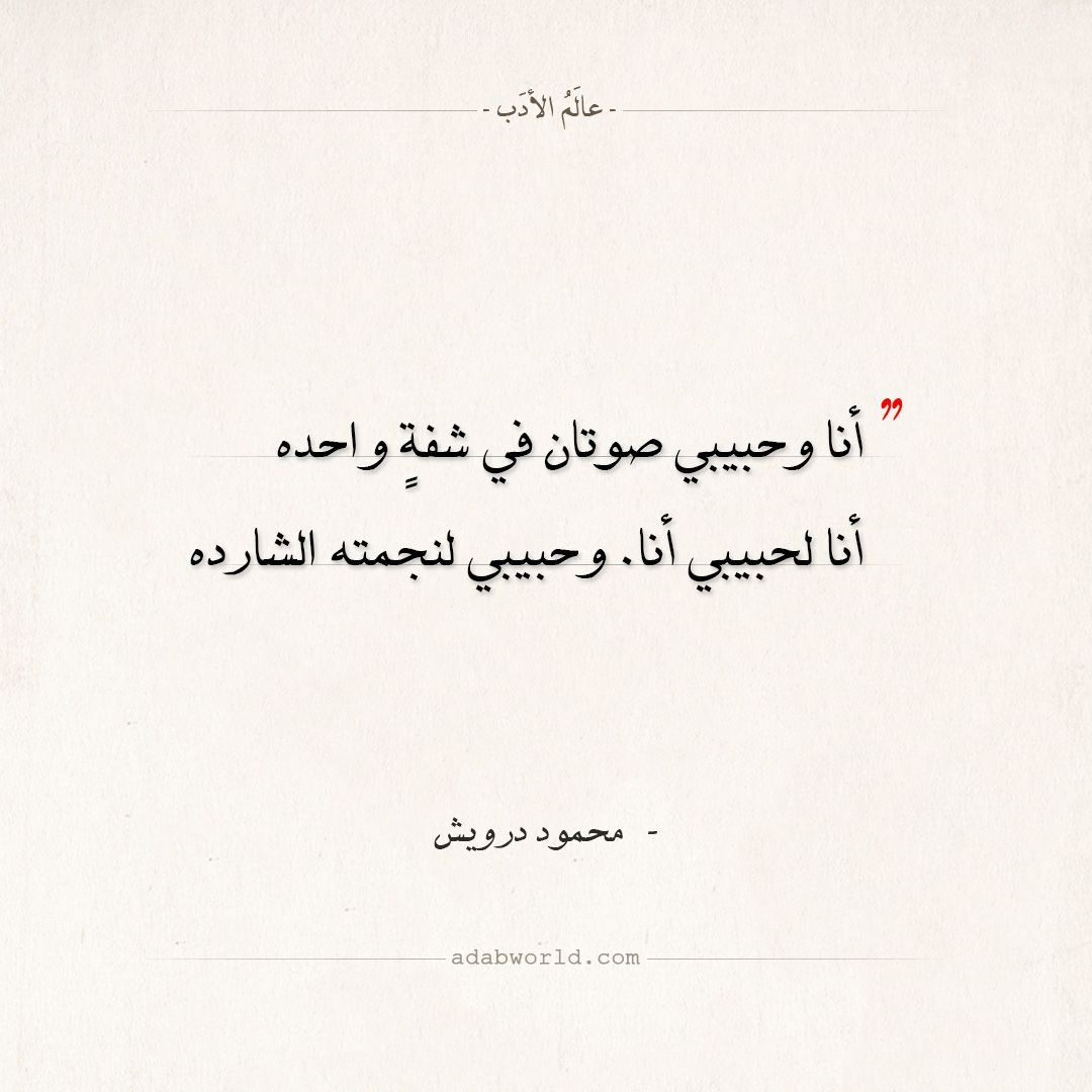 شعر محمود درويش أنا وحبيبي صوتان عالم الأدب Arabic Calligraphy Calligraphy
