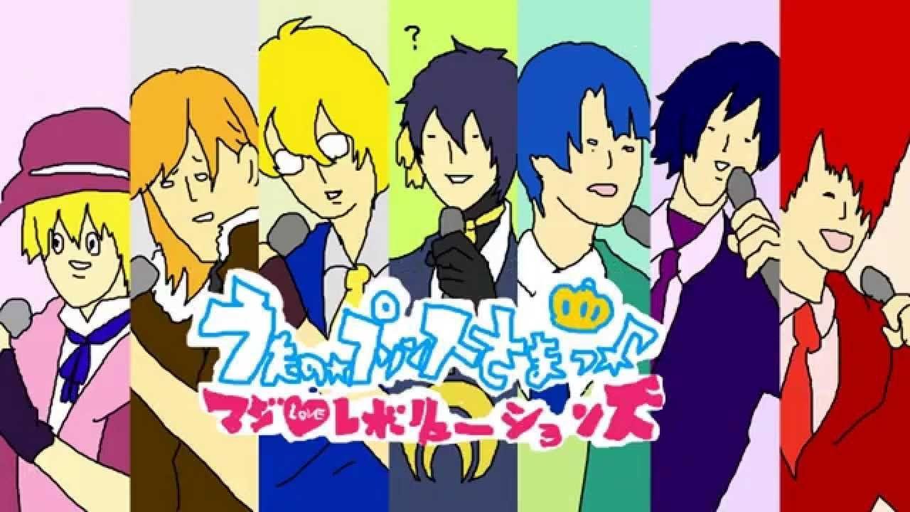 【PARODY】(English Subs) Uta no Prince-Sama Maji Love Revolutions 『マジLOVEレ...