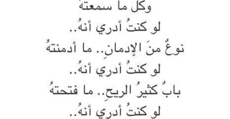 شعر جميل وقصير عن الحب والرومانسية سيأخذك لعالم آخر Math Arabic Calligraphy Math Equations