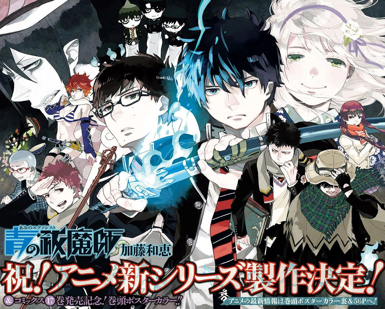 Ao no exorcist | Tumblr