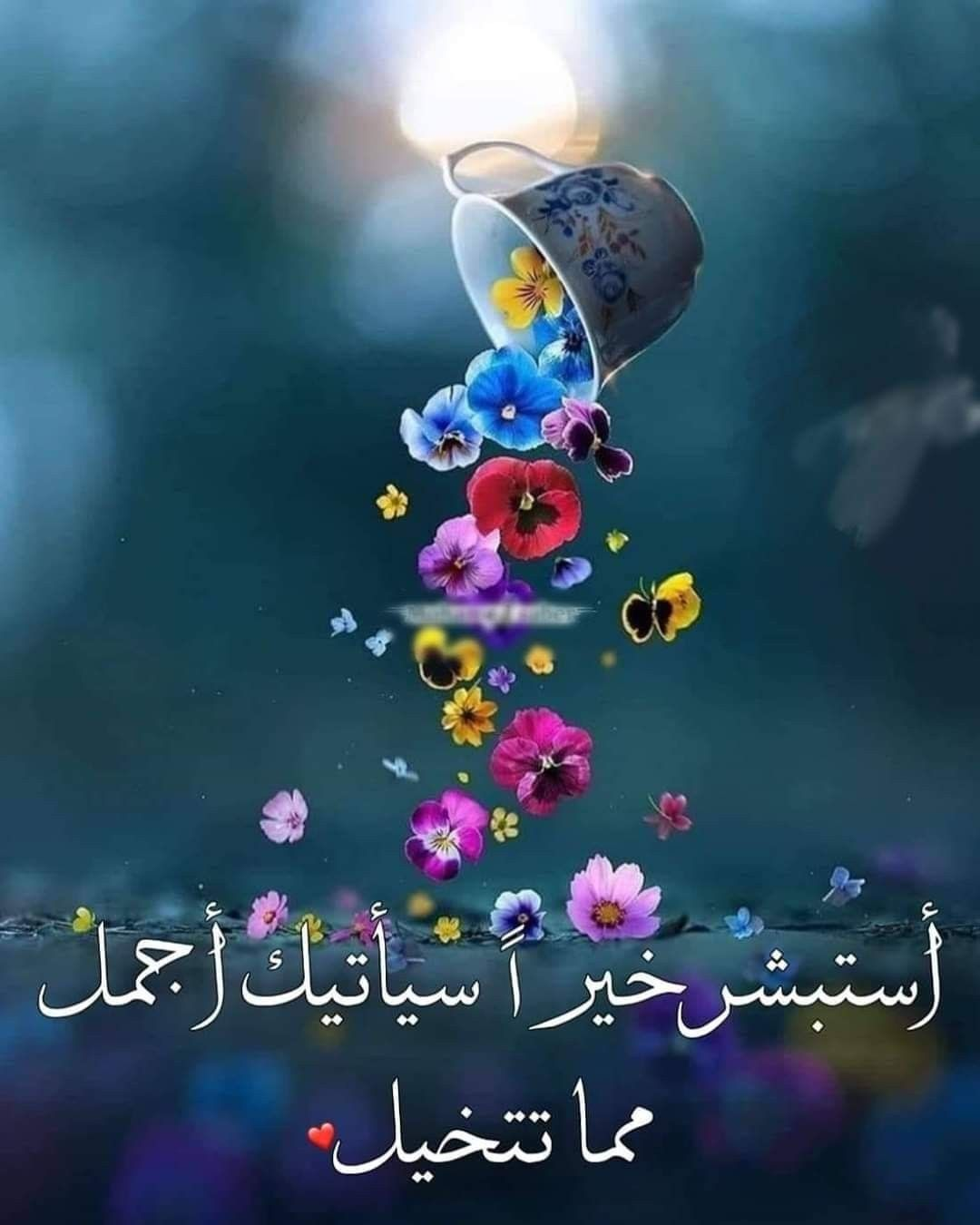Pin By Marwa Sami On يقين بالله Instagram Art Colorful Backgrounds Artist Websites