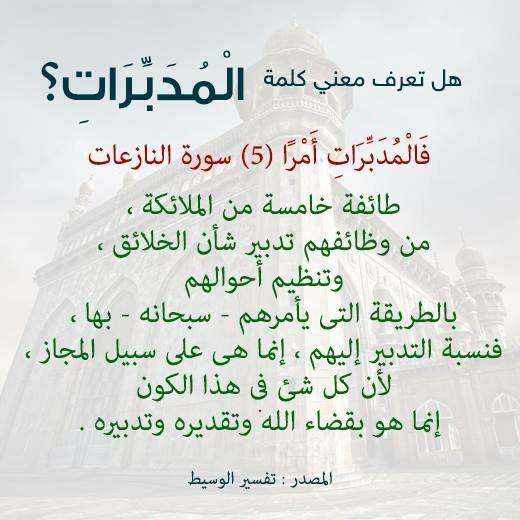 تفسير آية Learn Islam Quran Tafseer Islamic Quotes