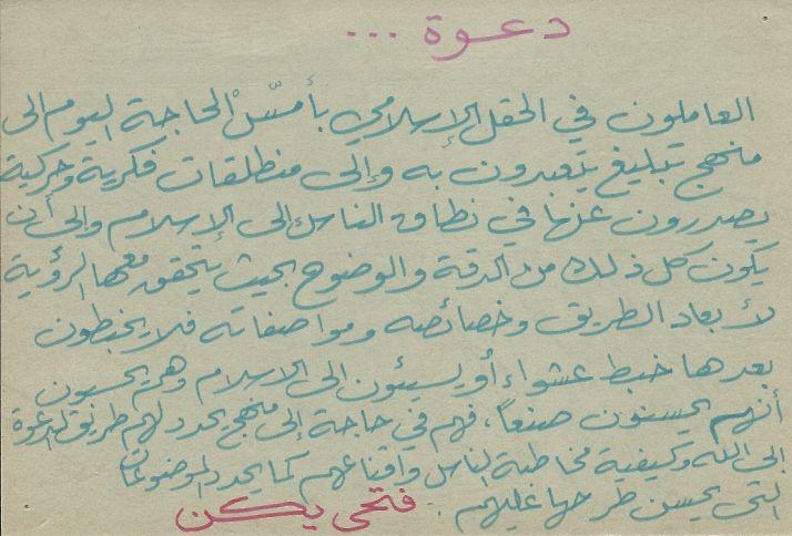 و هذه كتبها الاخ الحبيب مسلم الزامل خطاط مركز شباب جمعية الاصلاح الاجتماعي الكويت منذ 40 سنة Math Arabic Calligraphy Math Equations