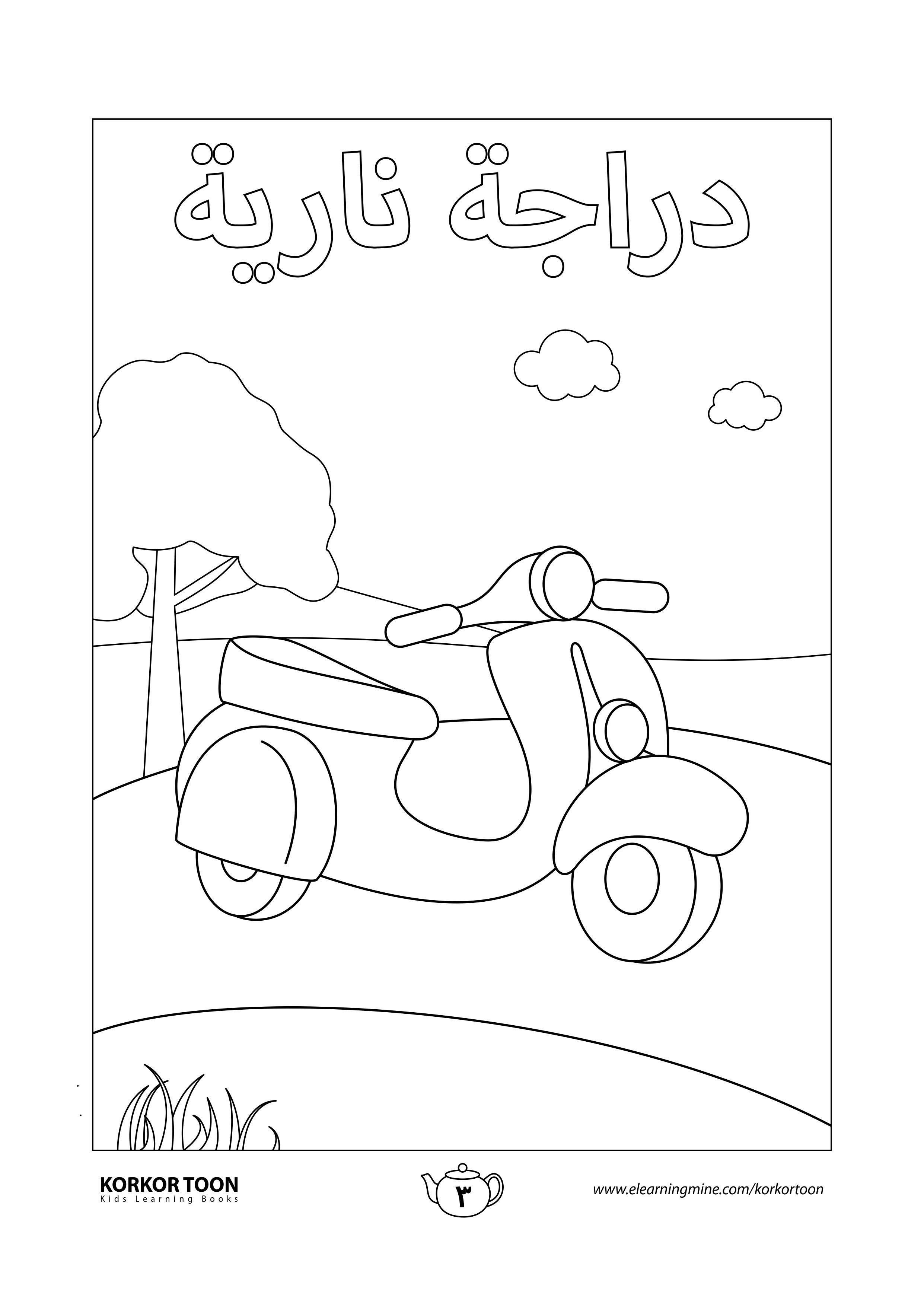 كتاب تلوين وسائل المواصلات تلوين الدراجة النارية صفحة 3 Coloring Books Kids Coloring Books Printables Free Kids
