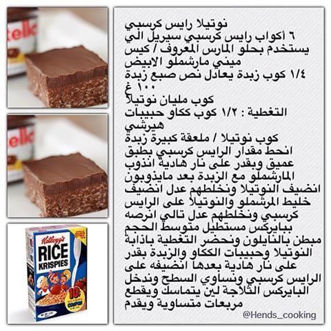 نوتيلا رايس كريسبي Molten Chocolate Cake Rice Desserts Desserts