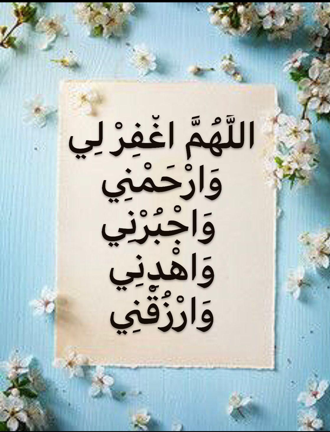 أدعية نبوية Beautiful Prayers Islamic Pictures Novelty Sign
