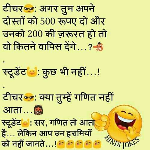 Pin On Hindi Jokes À¤¹ À¤¦ À¤œ À¤• À¤¸
