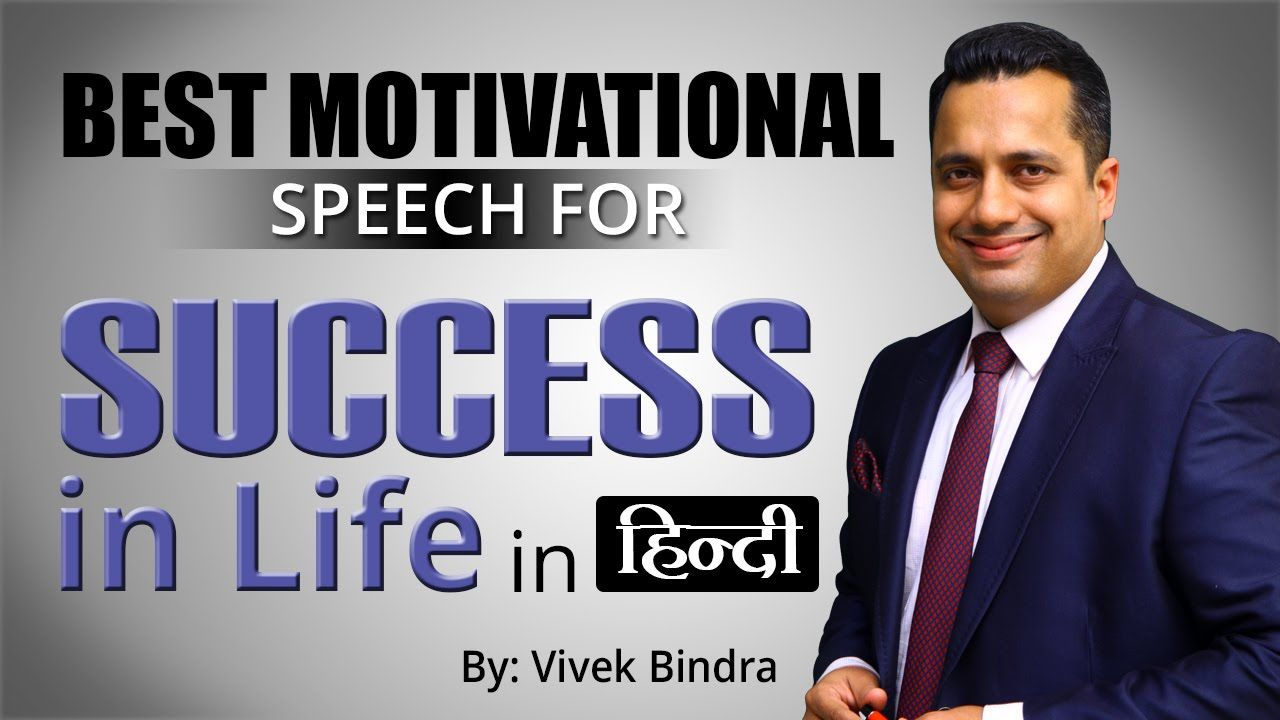 the motivational speech Speakers deliver motivational speeches to encourage the audience to actually do something about how to give a motivational speech an effective motivational speaker does not bore the audience.