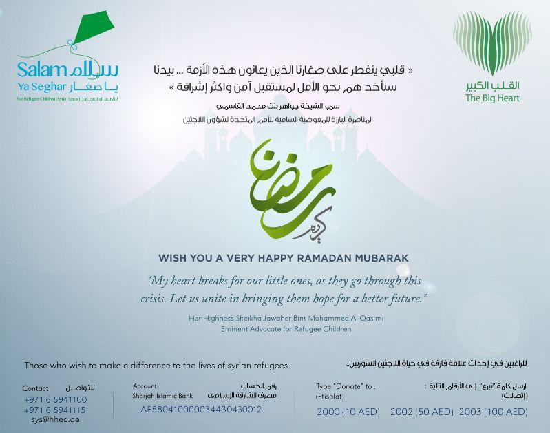 بمناسبة حلول شهر رمضان المبارك نقدم لكم ولأحبائكم أسمى آيات التهاني و التبـريكات As We Enter The Holy Month Of With Images Happy Ramadan Mubarak Broken Heart Big Heart