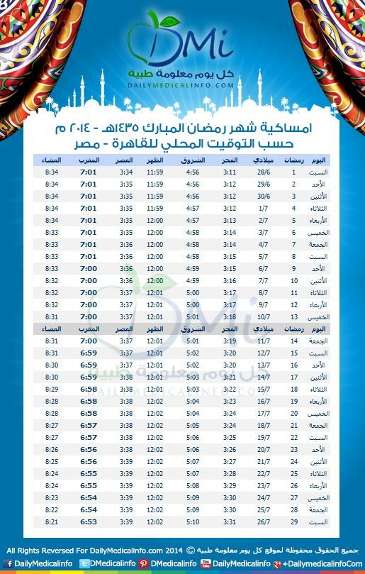 إمساكية شهر رمضان 2014 رمضان 1435 القاهرة مصر Word Search Puzzle Happy Life Ramadan