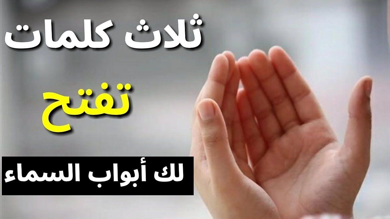ثلاث كلمات تفتح لك أبواب السماء كلها إحفظها وعلمها لأبنائك Islamic Quotes Islam Holy Quran