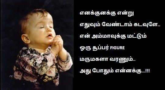 Kavithai In Tamil About Father - Google Search
