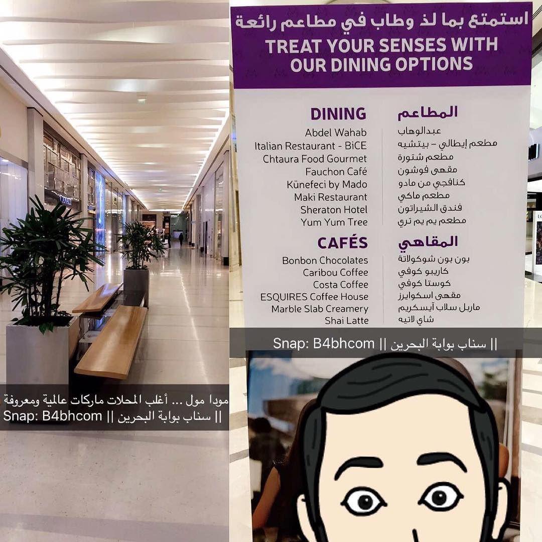 لا تفوتون تغطياتنا على سناب شات وانستاستوري B4bhcom البحرين Bahrain الكويت السعودية قطر الامارات الإمارات دب Italian Restaurant Bon Bons Owl Treats