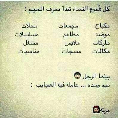 صور بنات مضحكة Sowarr Com موقع صور أنت في صورة Laughing Quotes Funny Arabic Quotes Funny Quotes