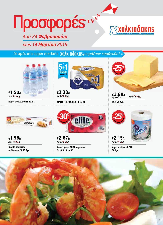 Χαλκιαδάκης Σούπερ Μάρκετ | Xalkiadakis Super Market Φυλλάδιο προϊόντων  online «Προσφορές» Διάρκεια προσφορών φυλλαδίου (24 σελ) από 24.02 έως 14.03.2016