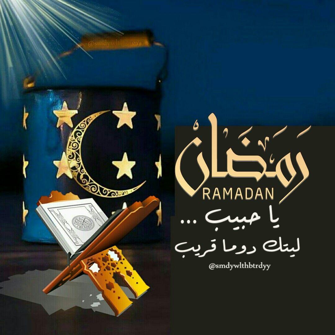 Pin By على نهج النبوة On رمضان Ramadan Convenience Store Products Convenience Store