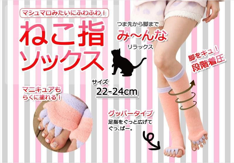 Cat Toe Socks--so uncomfortable