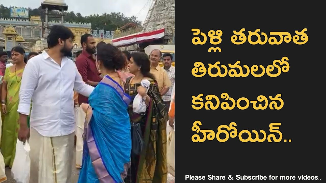 Telugu Actress Spotted In Tirumala After Marriage With Images