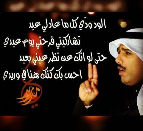 حامد زيد Love Words Arabic Quotes Arabic Words