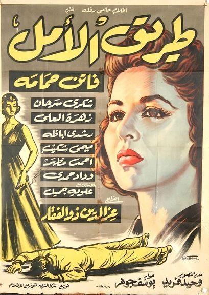Pin By Amalya On أفيشات فاتن حمامـــــــه Egyptian Movies Egypt Movie Egyptian Actress