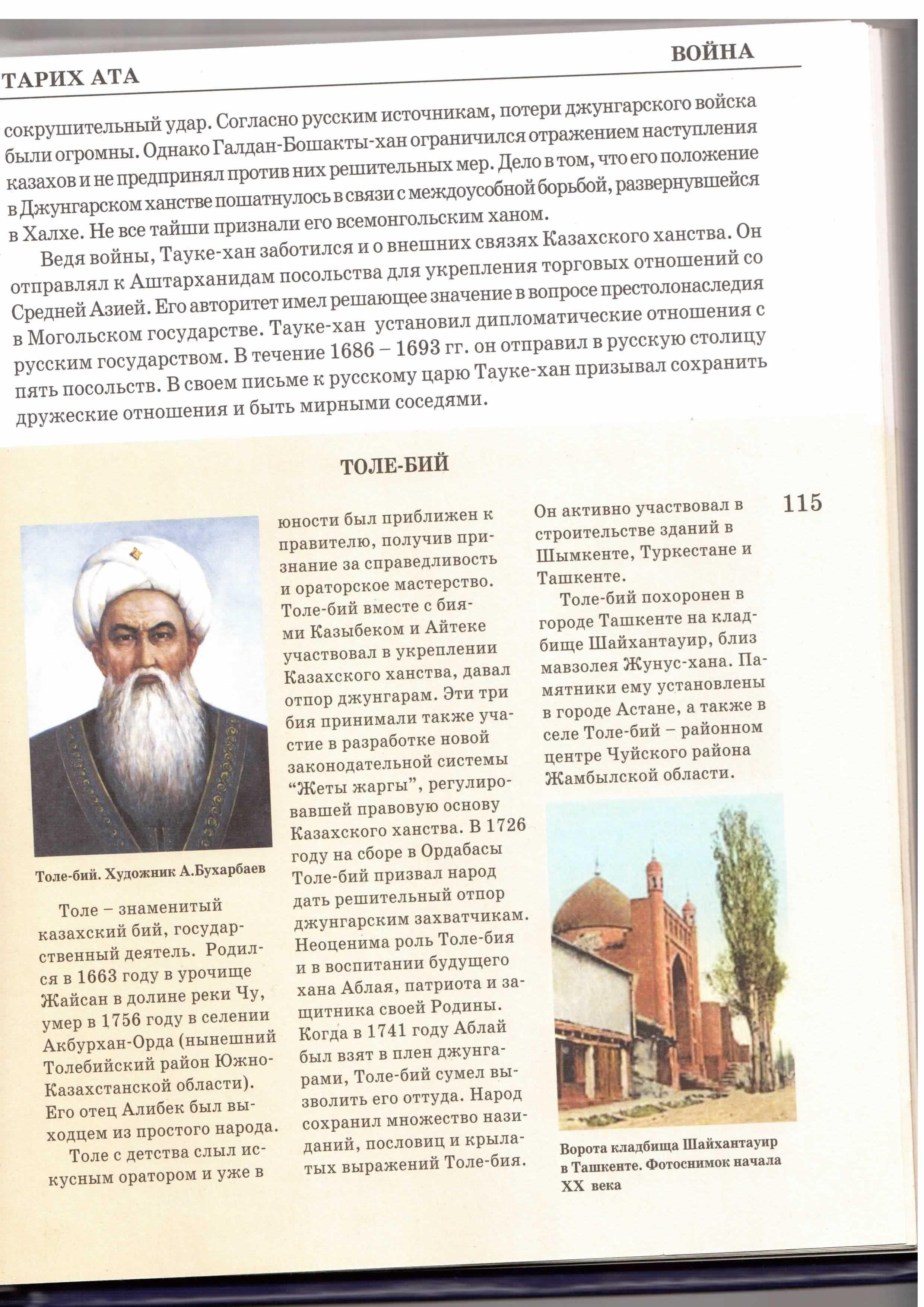 Биболетова 10 класс учебник скачать pdf.