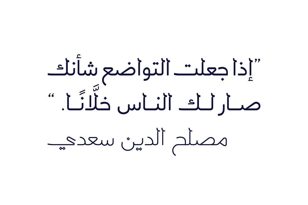 Labaqah arabic typeface in 2020 typeface font bundles